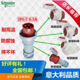 正品 施耐德工业插座81683防水工业插座 暗装直插座5芯63A IP67