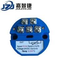 JZJ-5006 温度变送器PT100 0.5级温度变送模块24VDC 0-5V