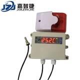 嘉智捷 温度报警器 HA2119AT-03B 智能数字温度传感器 工业 智能监控 厂家直销