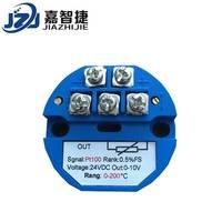 嘉智捷 JZJ-5005 温度变送器 PT100  24VDC 0-10V 一体化 工业 智能 厂家 直销