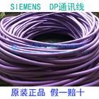 原装正品 西门子 SIEMENS DP通讯线 1000m  电缆线 6xv18300eh10