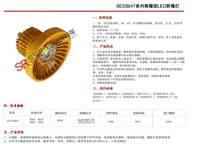 厂家直销 SED3547系列隔爆型LED防爆灯 矿用防爆灯