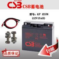全新原装CSB蓄电池GP12170 CSB铅酸蓄电池12V17AH UPS专用蓄电池