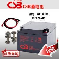 全新原装CSB铅酸蓄电池GP12260 CSB12V26AH蓄电池 UPS专用蓄电池