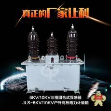 JLS-6.10KV