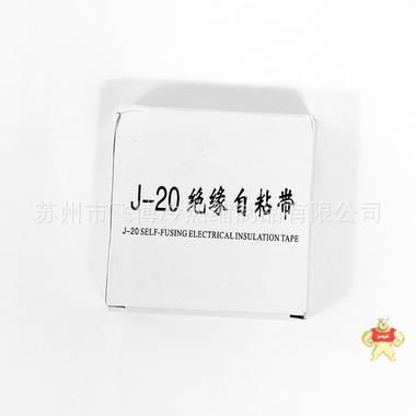 飞博 J-20绝缘自粘带 冷热缩材料配件 专业可定制电工绝缘胶带