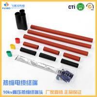 户内热缩式电缆终端头1KV 10KV 35KV低高压电缆头 热缩终端头附件
