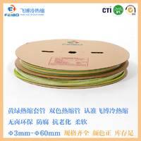 热缩管厂销1KV低温环保pe绝缘热收缩套管 4mm黄绿双色条纹热缩管