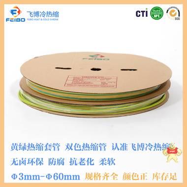 热缩管厂销1KV低温环保pe绝缘热收缩套管 4mm黄绿双色条纹热缩管 热缩管,热收缩套管,1KV热缩管,条纹热缩管,环保pe绝缘