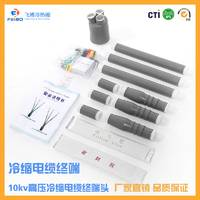 【厂家生产】10KV冷缩终端头 户内三芯 电缆头 冷缩电缆附件 飞博