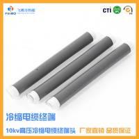 苏州飞博现货10KV冷缩绝缘管 冷热缩材料管 母排热缩套管可定制