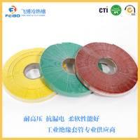 飞博厂家直销 10KV连续母排绝缘套管 40mm红绿黄母排管  专业定制