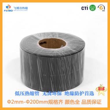 厂销 1KVpe热缩管 黑色环保阻燃60mm电缆热缩套管聚烯烃绝缘套管 绝缘套管,热缩管,1KVpe热缩管,电缆热缩套管