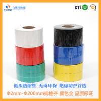 厂销 1KVpe热缩管 黑色环保阻燃60mm电缆热缩套管聚烯烃绝缘套管