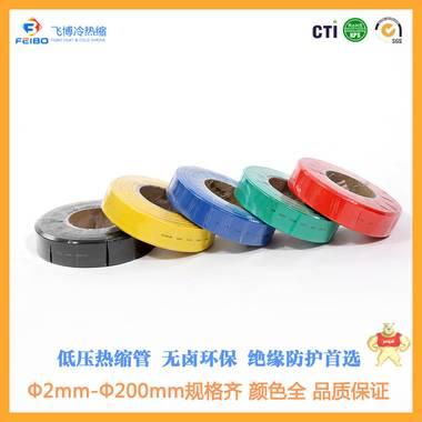 厂家直销 热缩管 1KV热缩套管 绝缘管 可定制 绝缘管,热缩套管,热缩管,1KV热缩管