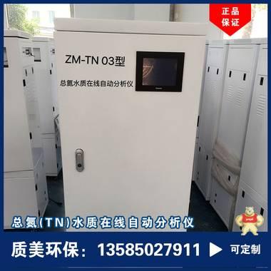 总氮水质在线自动分析仪,TN在线自动检测仪 ,仪器仪表