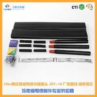 【厂家直销】10kv热缩中间连接三芯25-50mm 电缆中间接头 规格全