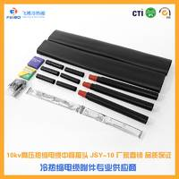 【苏州飞博】10kv三芯70-120mm热缩电缆接头 电缆附件JSY-10