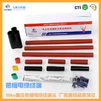 【厂家直销】10KV热缩电缆附件  户内三芯热缩终端 电缆终端头