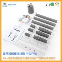 飞博厂家直销 35KV冷缩电缆终端 硅橡胶户内外冷缩电缆终端头