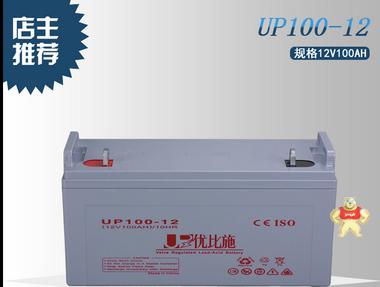 优比施蓄电池UP100-12 铅酸免维护12V100AH UPS备用电源专用电池