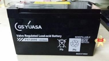 包邮汤浅蓄电池PX12090大量现货供应/日本纯进口蓄电池批发正品