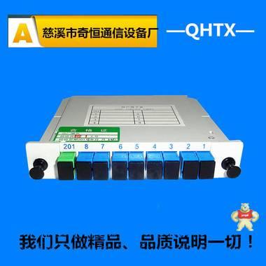 宁波光纤分路器厂家,1分4PLC插片式光纤分路器