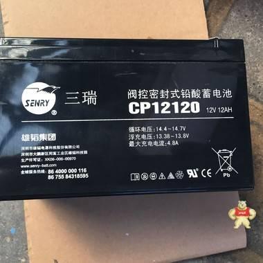 三瑞电池12V12AH 免维护阀空式铅酸电池 三瑞蓄电池CP12120