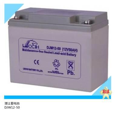 理士蓄电池DJW12-50/12V50AH 理士12V蓄电池 直流屏 UPS电源专用