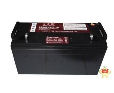 日月潭蓄电池12V200AH REDSUN12-200 原装正品 质保三年 全国质保