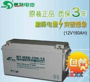 赛特蓄电池BT-HSE-150-12 12V150AH/10HR铅酸免维护蓄电池特价