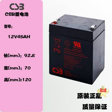 台湾希世比 CSB蓄电池CSB GP1245 12V4.5AH 原装正品 质量保证