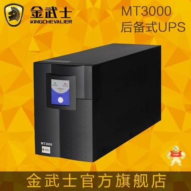 金武士MT3000 服务器ups 不间断电源路由器电脑家用ups 稳压电源