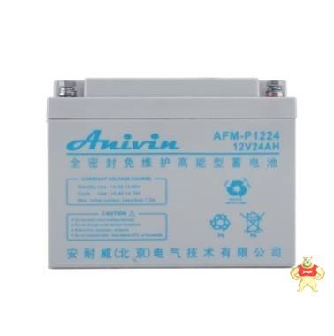安耐威蓄电池AFM-P1224 ANIVIN蓄电池12V24AH厂家直销