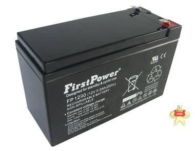 一电蓄电池 FP1290 FirstPower蓄电池12V9AH现货直销 质量保证