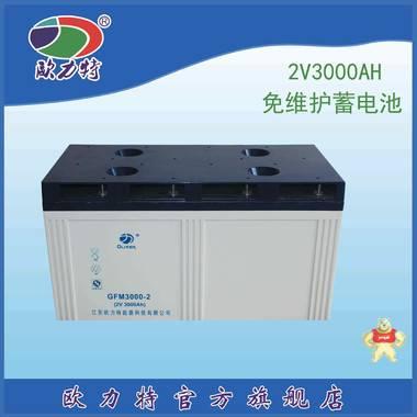 欧力特2V3000AH 风力光伏电站储能电源 免维护铅酸2v3000ah蓄电池