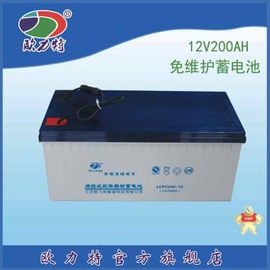 欧力特12V200AH 路灯用UPS风光系统储能电源密封免维护胶体蓄电池