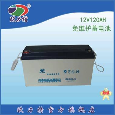 欧力特12V120AH 路灯用UPS风光系统储能电源密封免维护胶体蓄电池