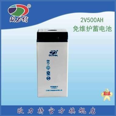 欧力特2V500AH 风力系统光伏电站储能电源 免维护铅酸路灯蓄电池GFM500-2