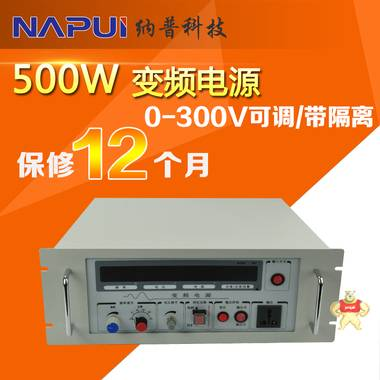 500W 1000W变频电源 AC供电电源测试仪 电压频率可调