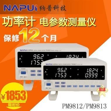 电参数测量仪PM9812 PM9813带电能量累积小电流电参数功率计