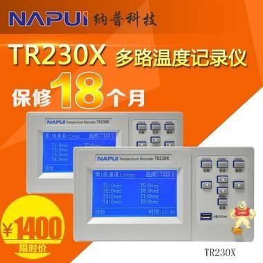 多路温度测试仪8路16路TR230X工业多点温升巡检仪多路温度记录仪