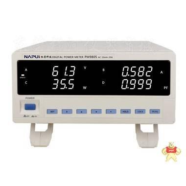 功率计PM9805 智能电参数测量仪 通讯型电参数测试仪 功率测试仪