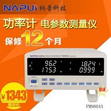 功率测试仪PM9804A电参数测量仪 单直流电参数测量仪 直流功率计
