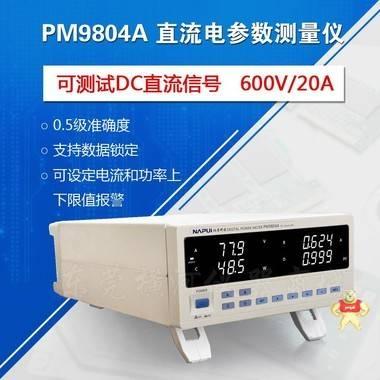 PM9804A