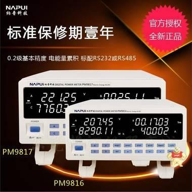 纳普功率计PM9816 PM9817 0.2级高精度真有效值 电参数测量仪