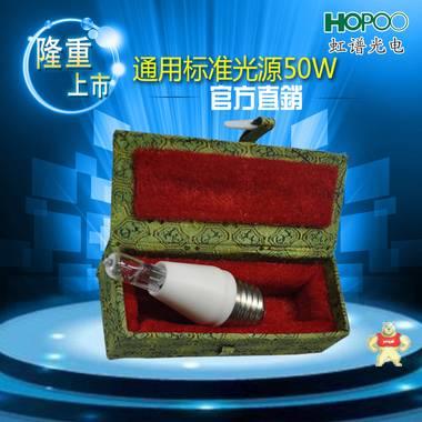 虹谱光电标准光源200W 50W 20W 10W 5W辅助灯 积分球标准光源
