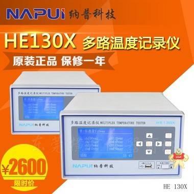 多路温度测试仪HE130X大屏幕带电温度温升测试仪多路温度记录仪