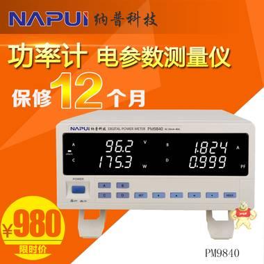 纳普科技PM9840电参数测量仪 大电流40A真有效值大屏幕显示功率计