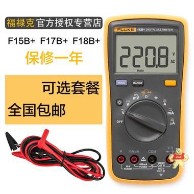 福禄克Fluke万用表F15B+万能表F17B+多用表F18B+高精度数字万用表
